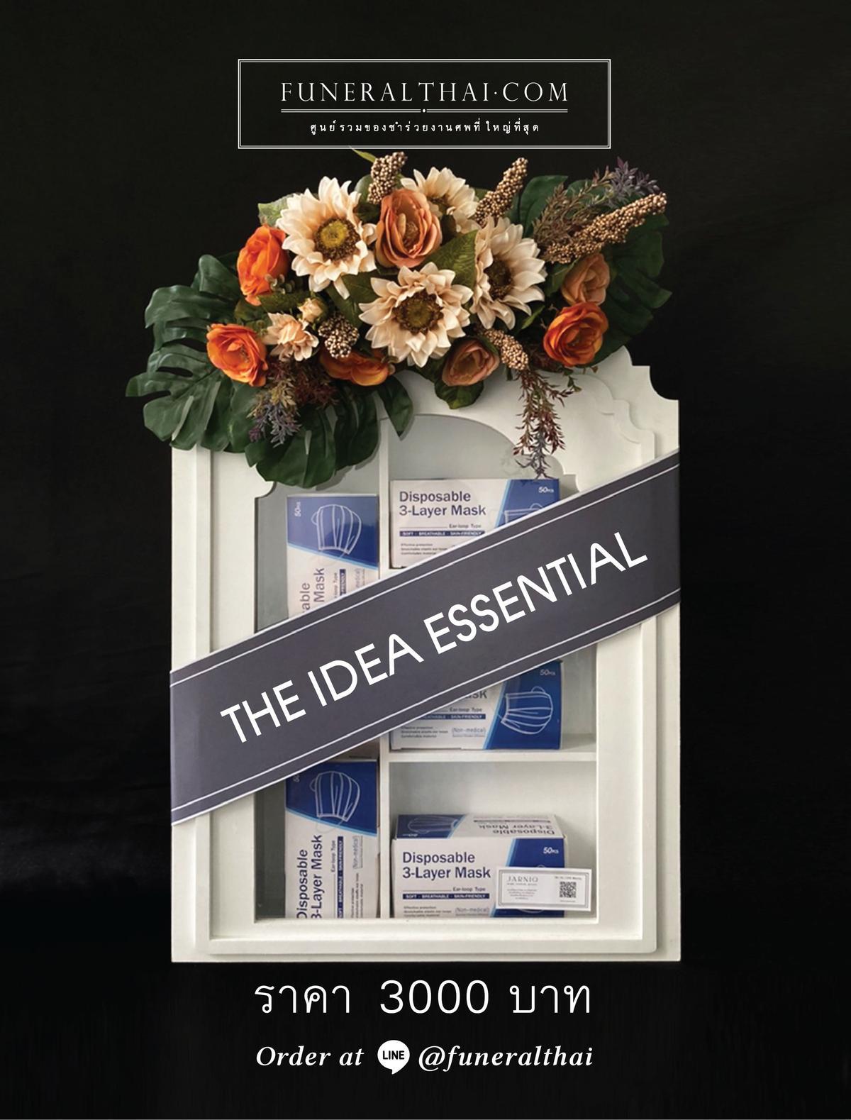 พวงหรีด พวงหรีดตู้ ใส่หน้ากากอนามัย ประดับดอกไม้ พวงหรีดใช้งานต่อได้ ส่งฟรีทั่วกรุงเทพ