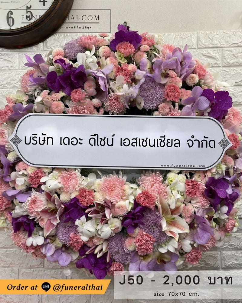 พวงหรีดดอกไม้สด J50