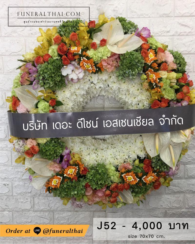 พวงหรีดดอกไม้สด J38