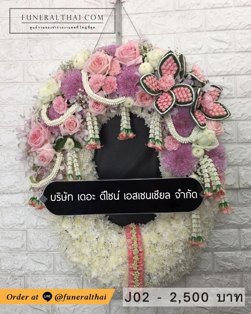 พวงหรีดดอกไม้สด J02