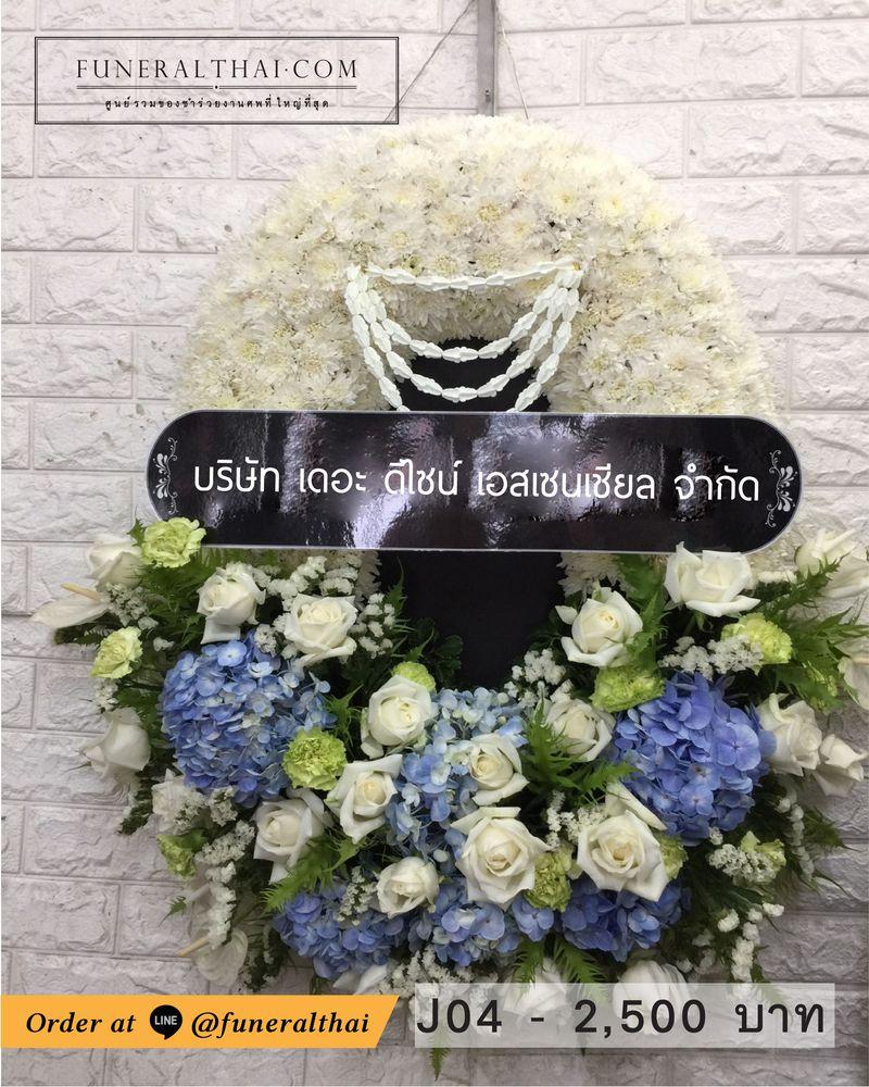 พวงหรีดดอกไม้สด J04