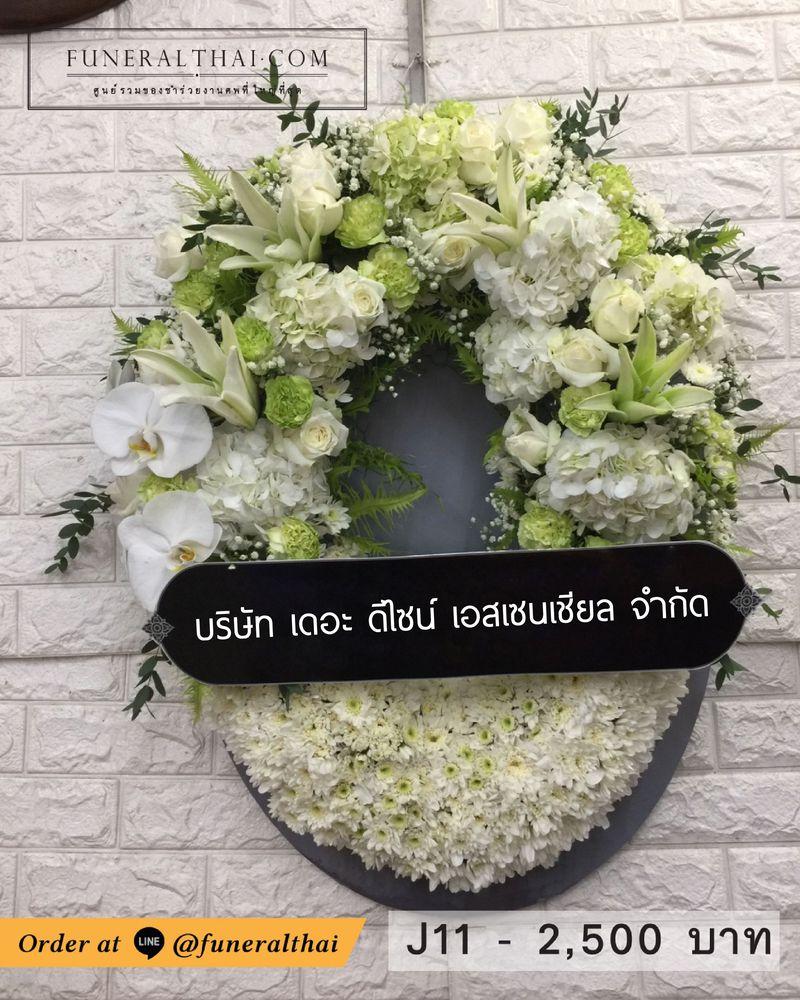 พวงหรีดดอกไม้สด J11