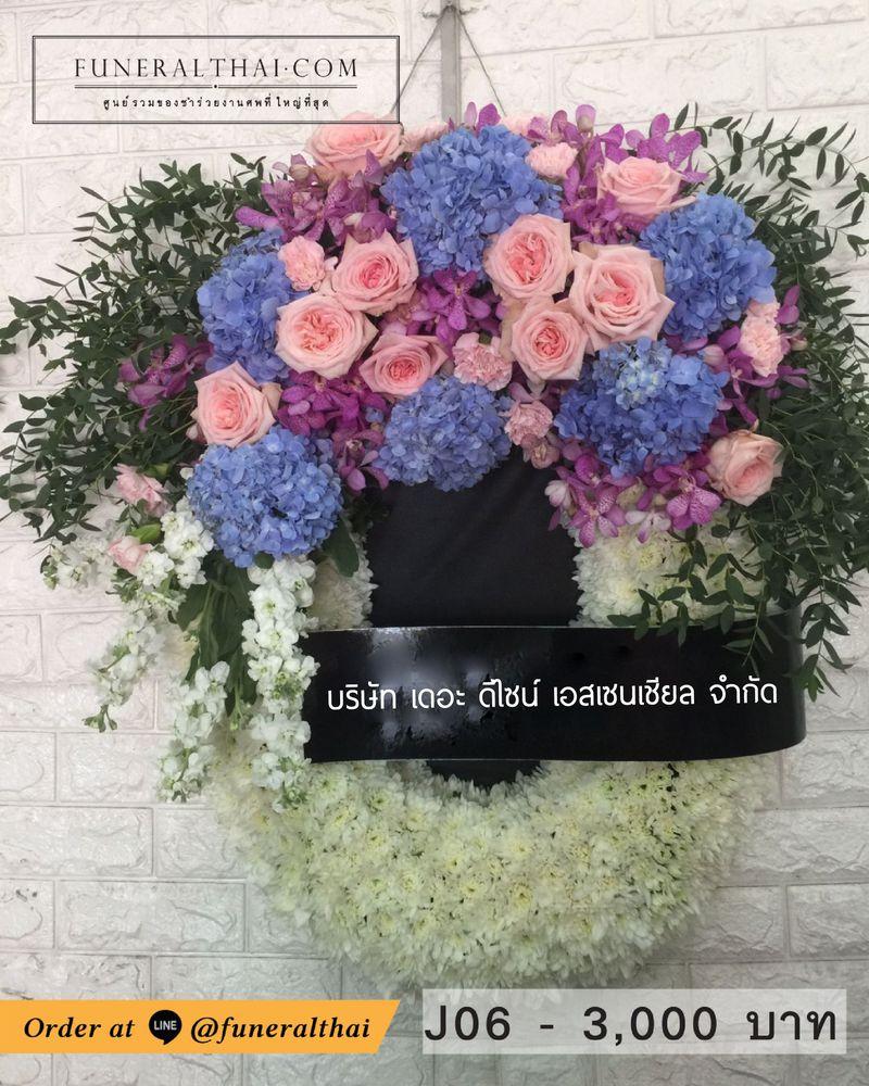 พวงหรีดดอกไม้สด J06