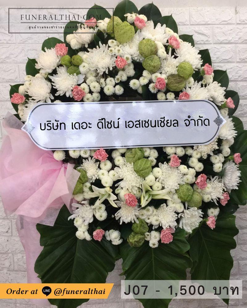 พวงหรีดดอกไม้สด J07