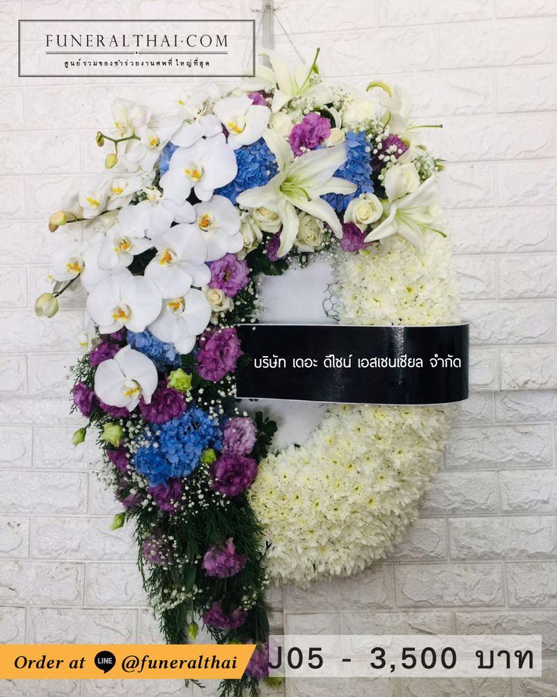 พวงหรีดดอกไม้สด J05