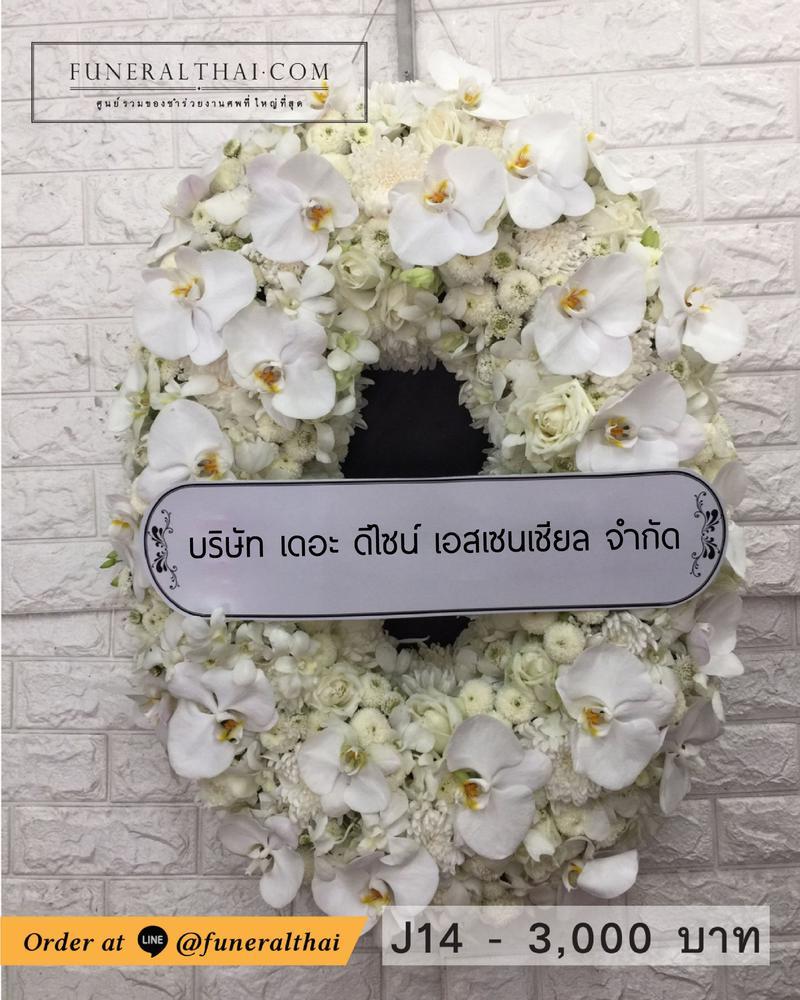 พวงหรีดดอกไม้สด J14