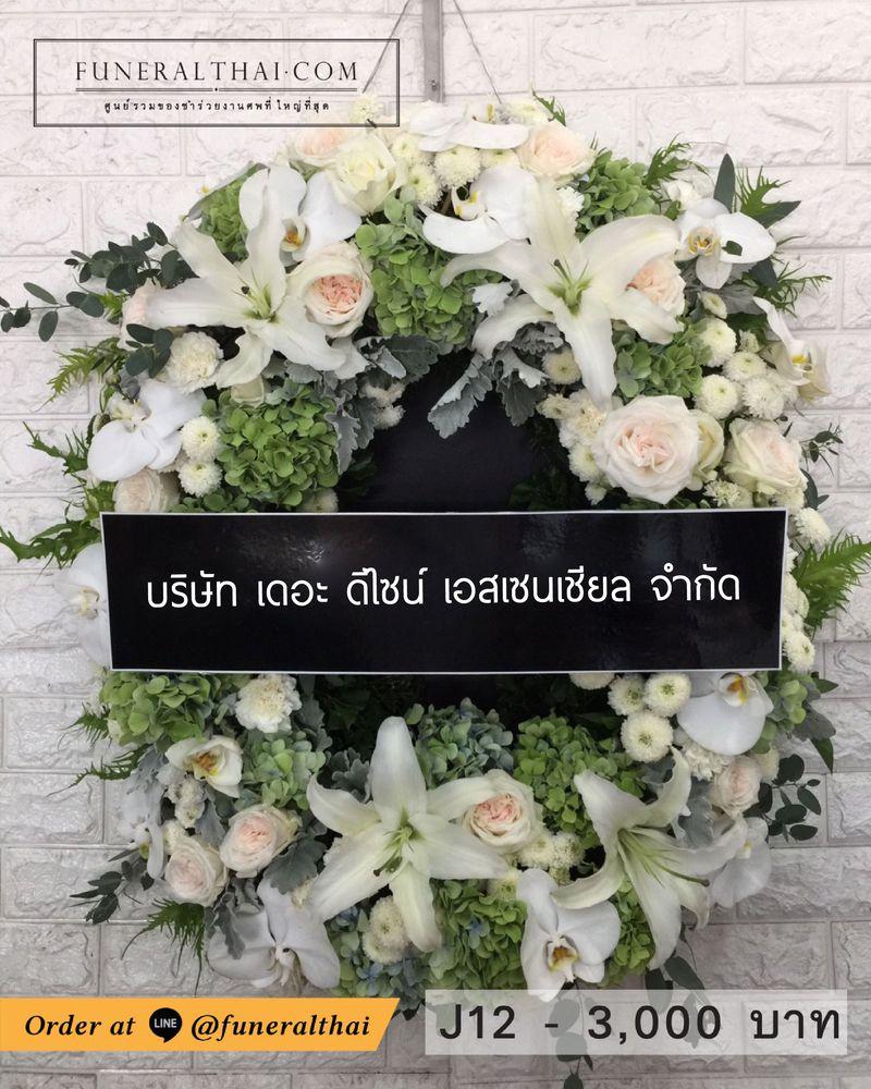 พวงหรีดดอกไม้สด J12