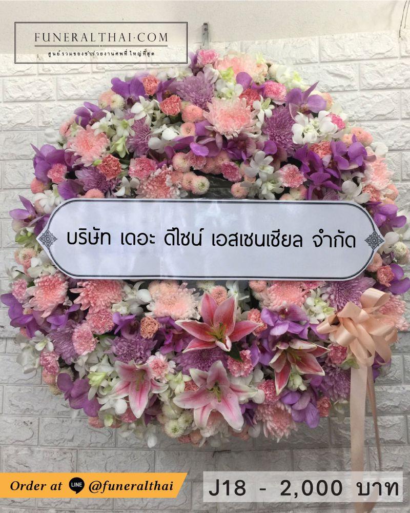 พวงหรีดดอกไม้สด J18