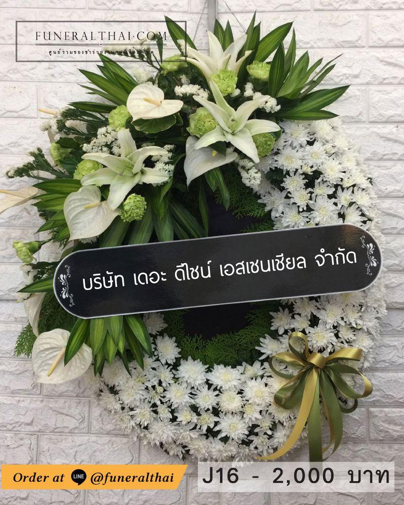พวงหรีดดอกไม้สด J16