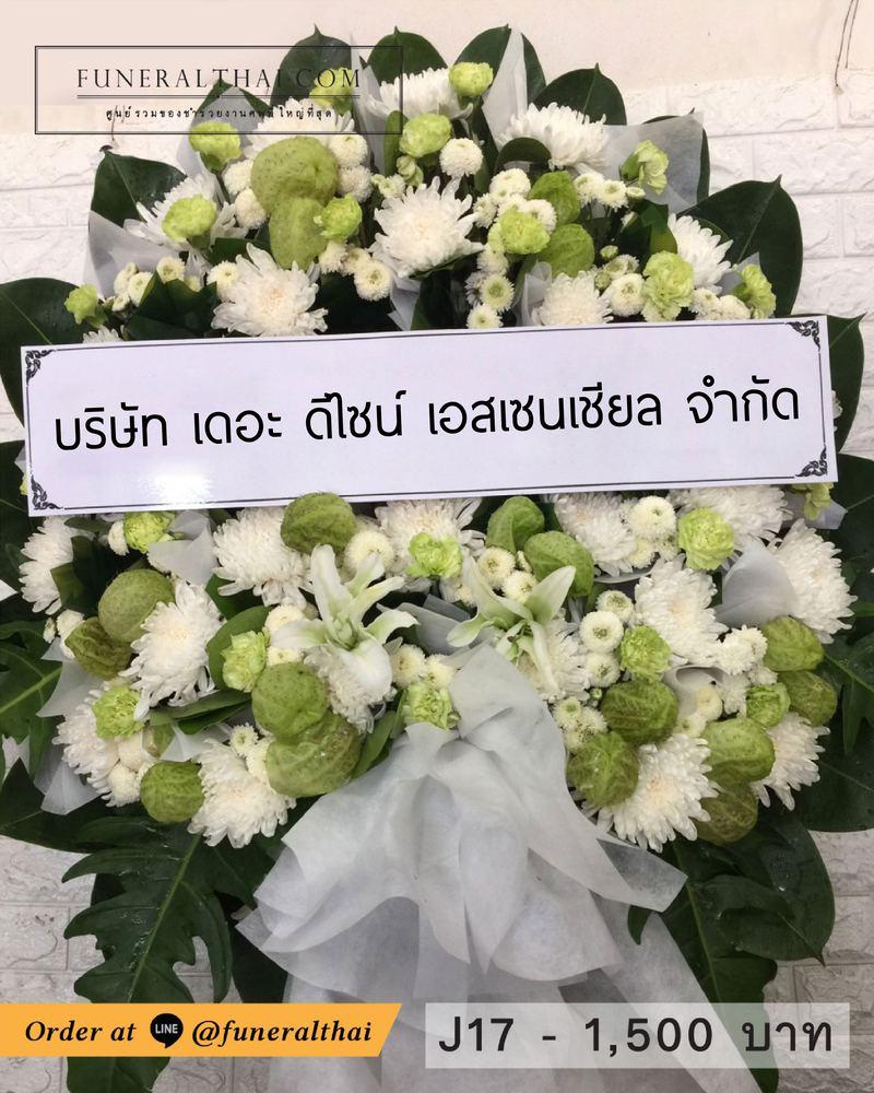 พวงหรีดดอกไม้สด J17