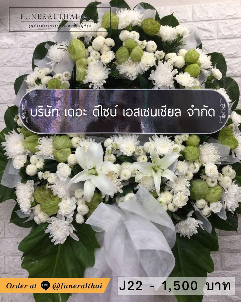 พวงหรีดดอกไม้สด J22