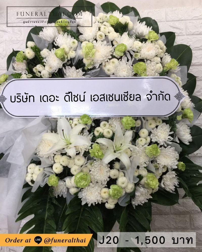 พวงหรีดดอกไม้สด J20
