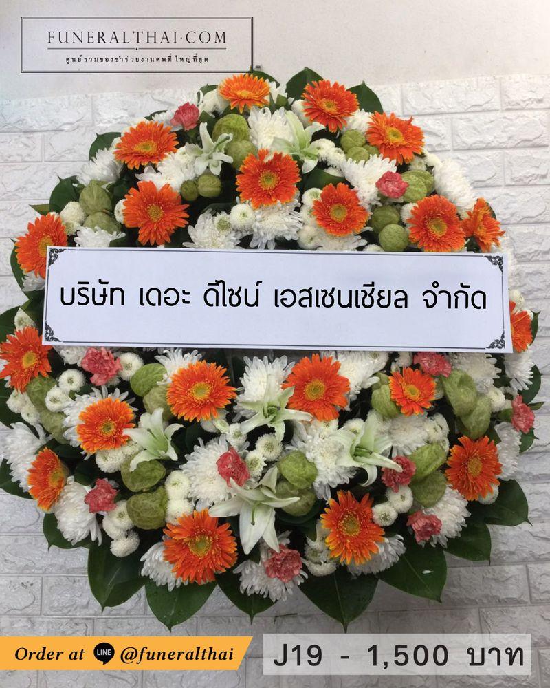 พวงหรีดดอกไม้สด J19