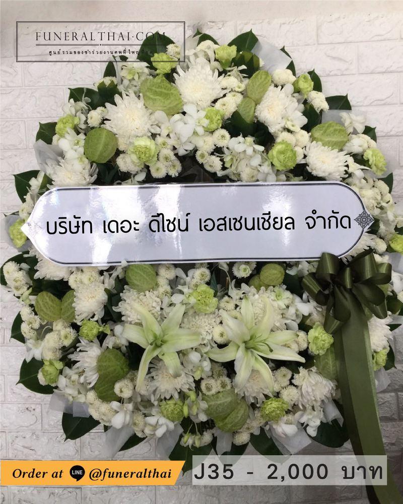 พวงหรีดดอกไม้สด J35