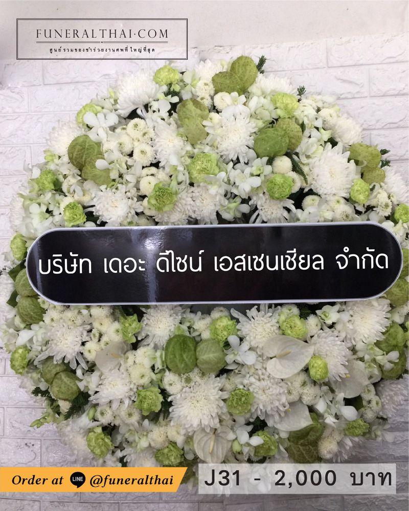 พวงหรีดดอกไม้สด J31