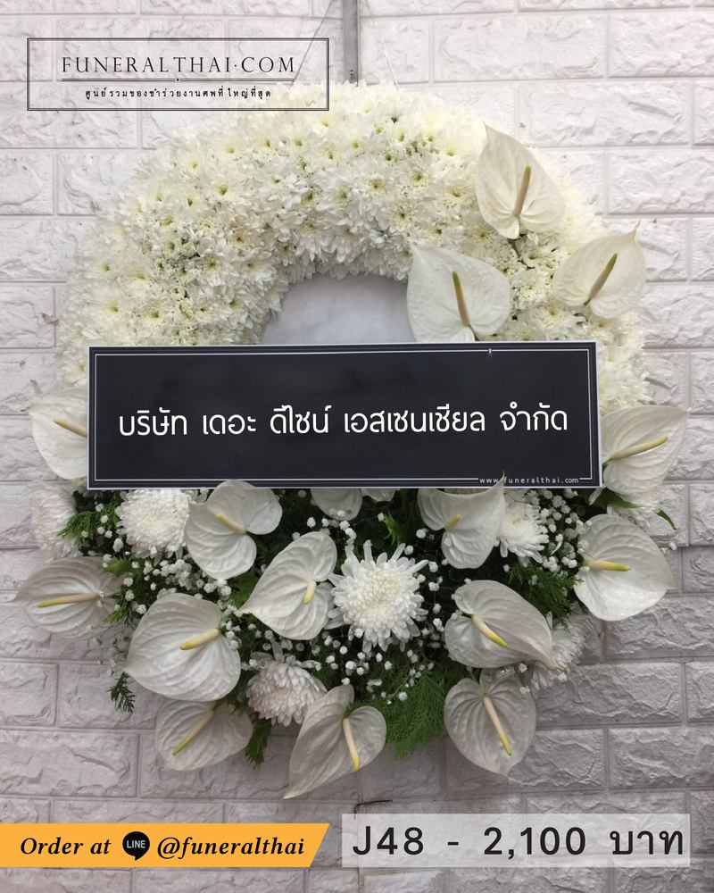พวงหรีดดอกไม้สด J48