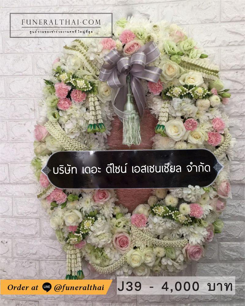 พวงหรีดดอกไม้สด J39