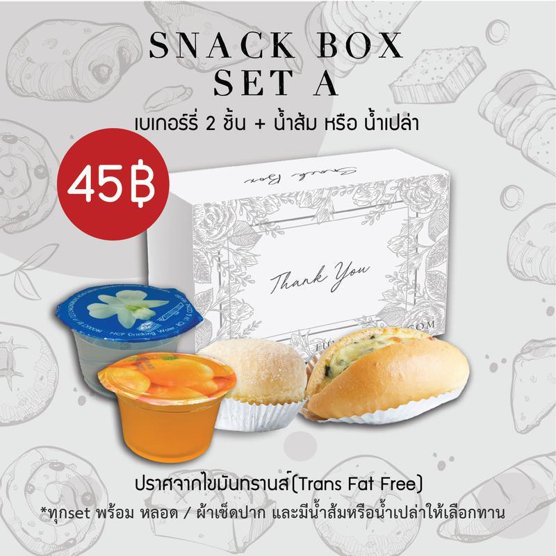 อาหารว่างแจกงานศพ Snack Box Set A  45 บาท