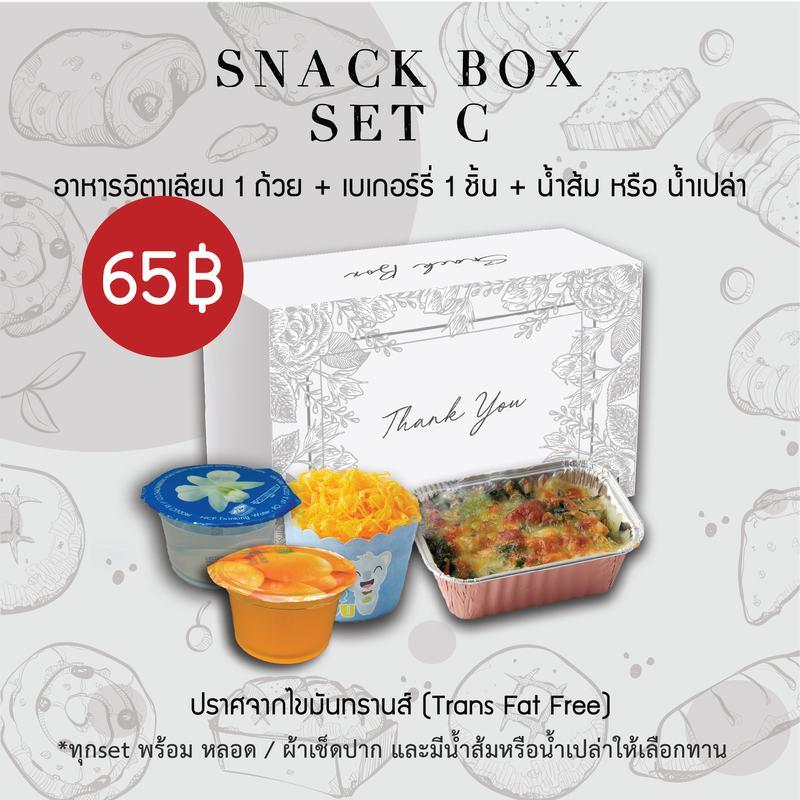 อาหารว่างแจกงานศพ snack box งานศพ  Set C 65 บาท