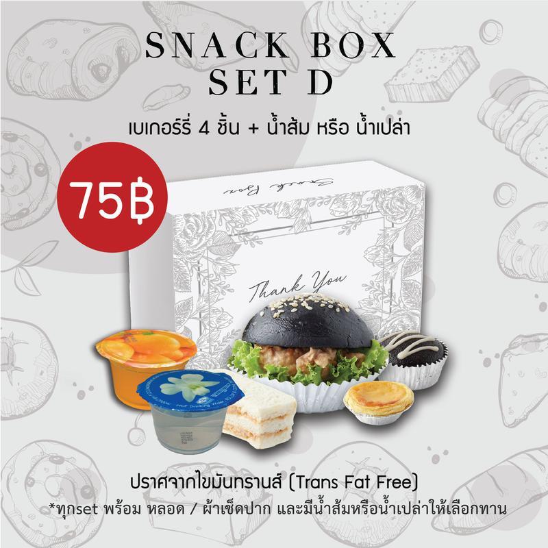 อาหารว่างแจกงานศพ snack box งานศพ Set D 75 บาท