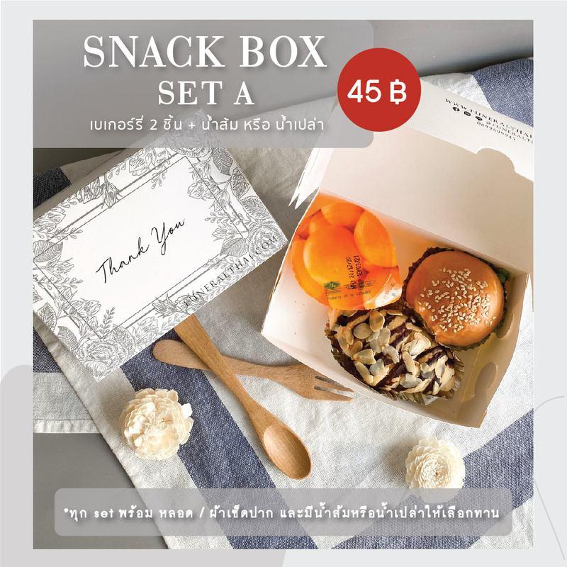 ชุดอาหารว่างสำหรับงานศพ (Snack box) Set A
