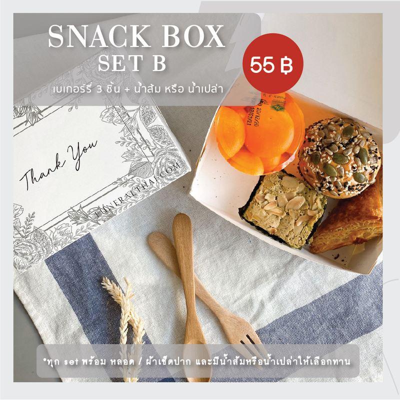ชุดอาหารว่างสำหรับงานศพ (Snack box) Set B