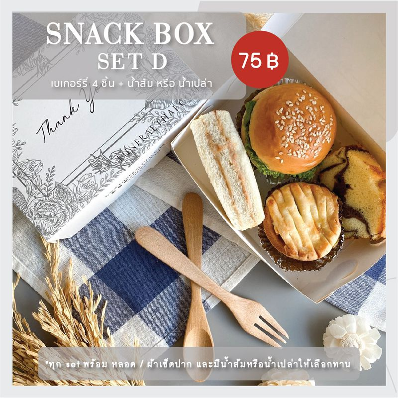 ชุดอาหารว่างสำหรับงานศพ (Snack box) Set D