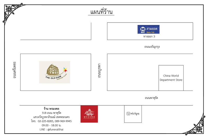 แผนที่ร้านพรมงคล