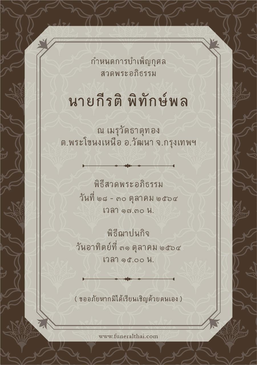 E-card การ์ดงานศพ