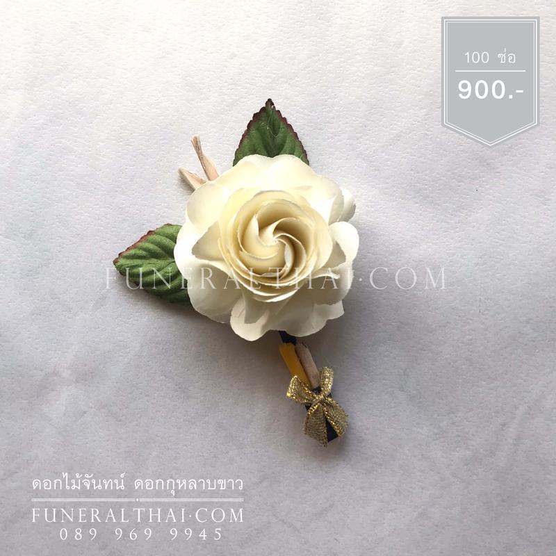 ของใช้ในงานศพ ดอกไม้จันทน์ ดอกกุหลาบขาว