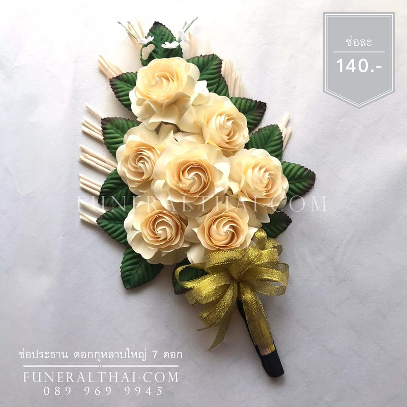 ของใช้ในงานศพ ช่อประธาน ดอกกุหลาบใหญ่ 7 ดอก
