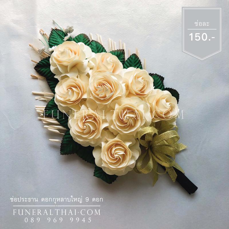 ของใช้ในงานศพ ช่อประธาน ดอกกุหลาบใหญ่ 9 ดอก