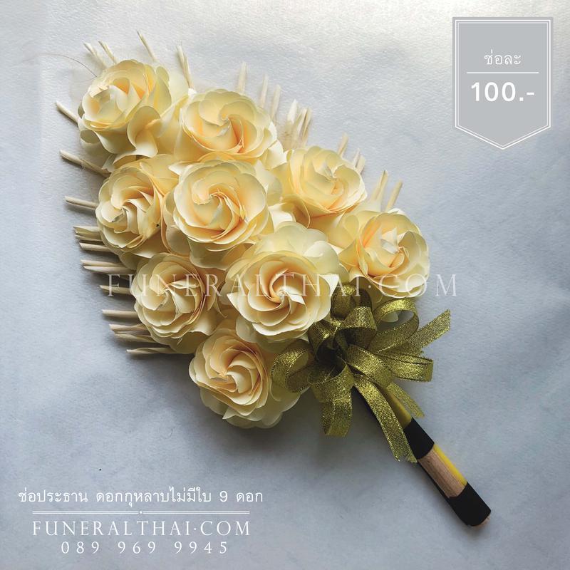 ของใช้ในงานศพ ช่อประธาน ดอกกุหลาบไม่มีใบ 9 ดอก