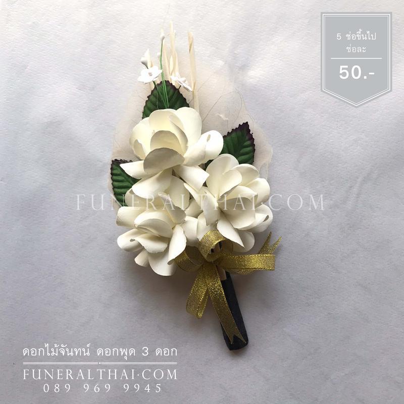 ของใช้ในงานศพ ดอกไม้จันทน์ ดอกพุด 3 ดอก