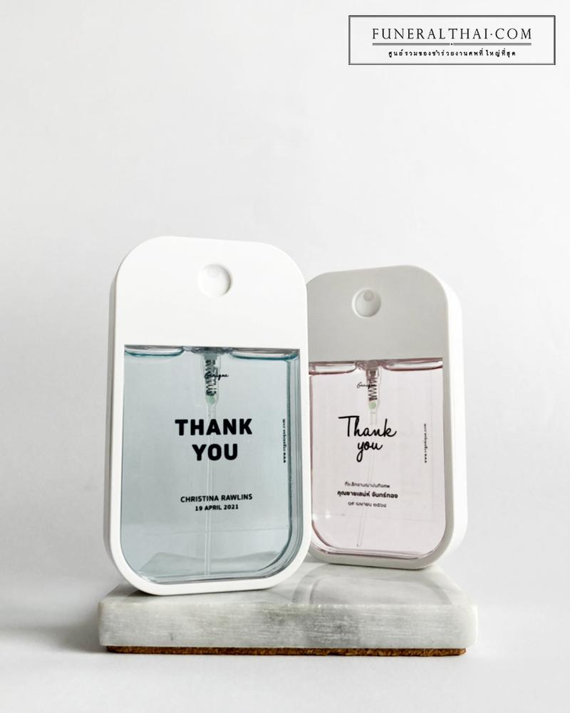 แอลกอฮอล์สเปรย์ 45 ML (สติ๊กเกอร์ใส) ของชำร่วยงานศพ  สวยหอม กลิ่นดี พกง่าย