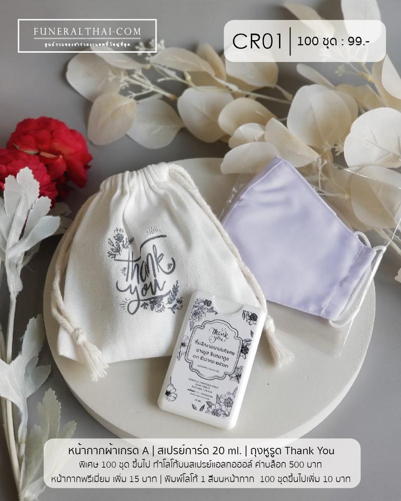 Set CR01 หน้ากากผ้า + แอลกอฮอล์สเปรย์ 20 ml. + ถุงหูรูด Thank you ราคา 99 บาท ขั้นต่ำ 100 ชิ้น
