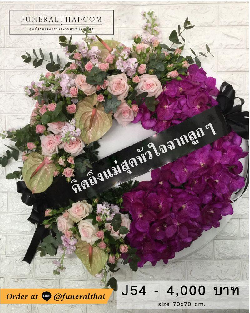 พวงหรีดดอกไม้สด J54