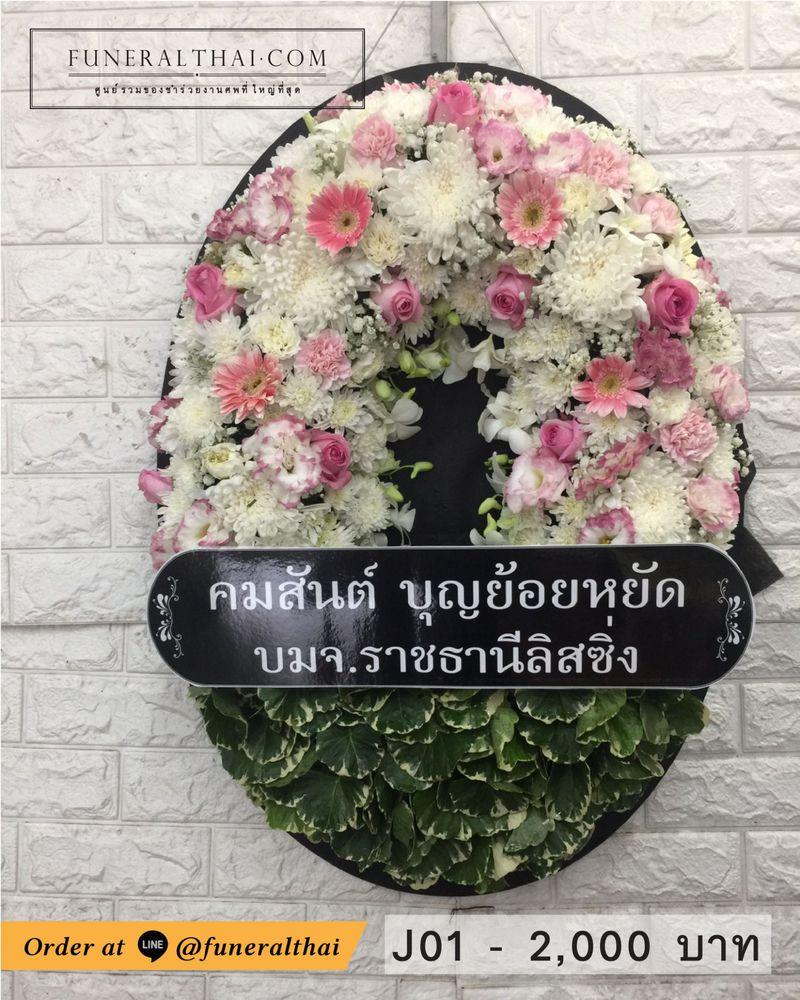 พวงหรีดดอกไม้สด J01