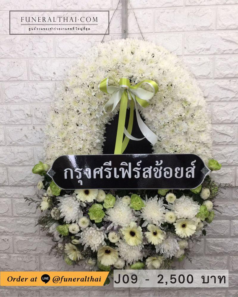 พวงหรีดดอกไม้สด J09