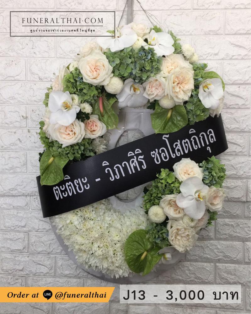 พวงหรีดดอกไม้สด J13