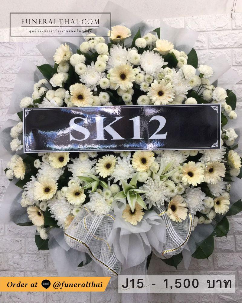 พวงหรีดดอกไม้สด J15