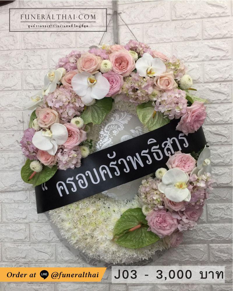 พวงหรีดดอกไม้สด J03