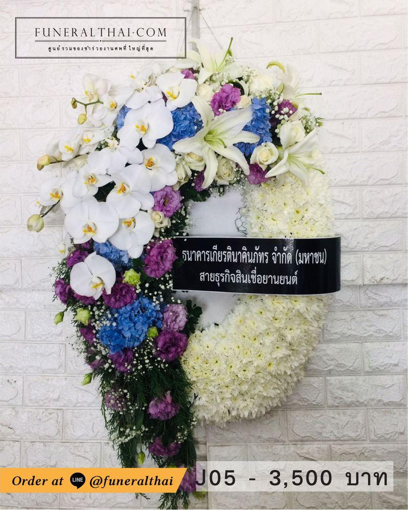 วิธีเลือกพวงหรีดสวย ๆ พวงหรีด พวงหรีดดอกไม้สด  ให้เหมาะสมกับงานและผู้เสียชีวิต