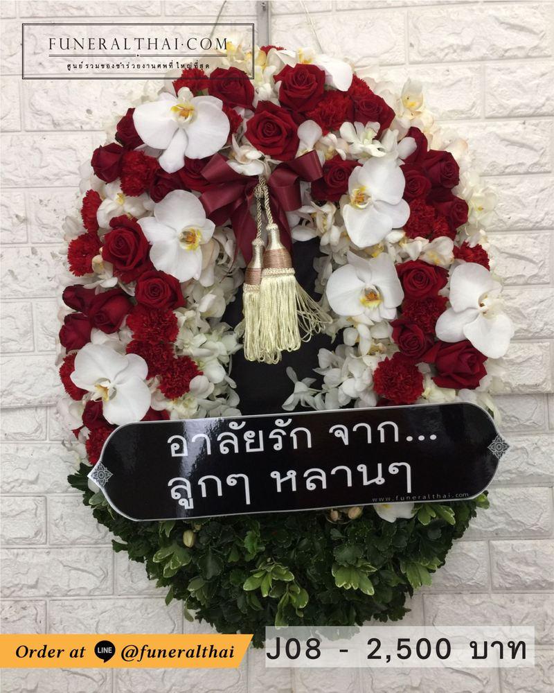 พวงหรีดดอกไม้สด J08