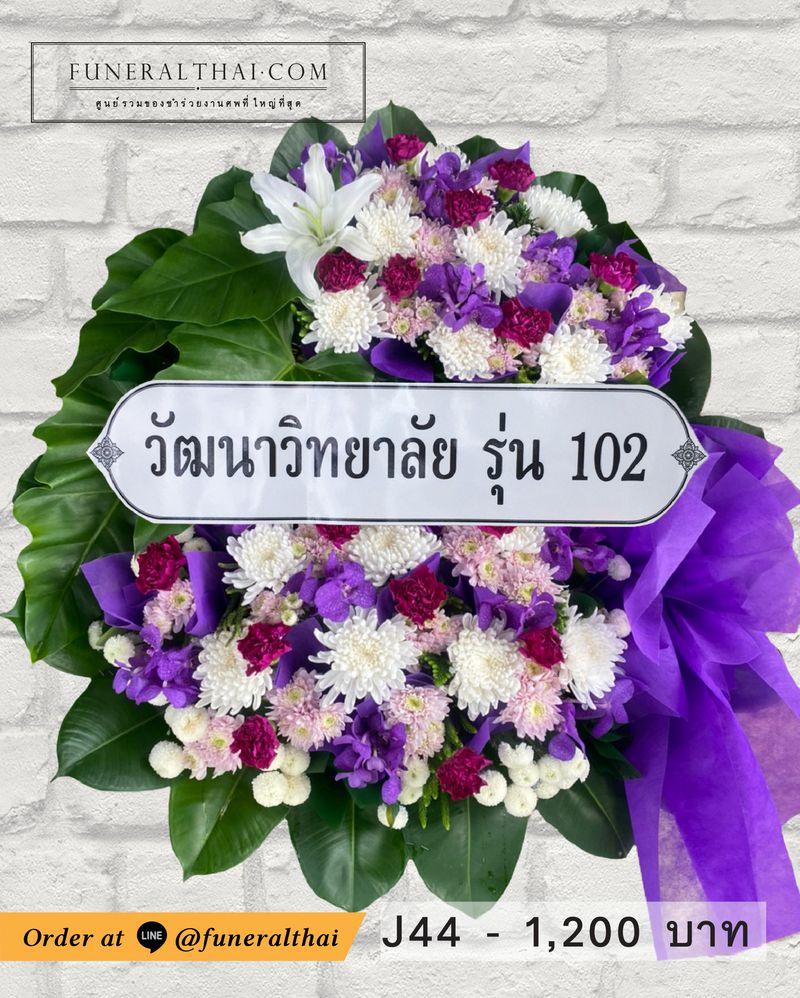 พวงหรีดดอกไม้สด J44