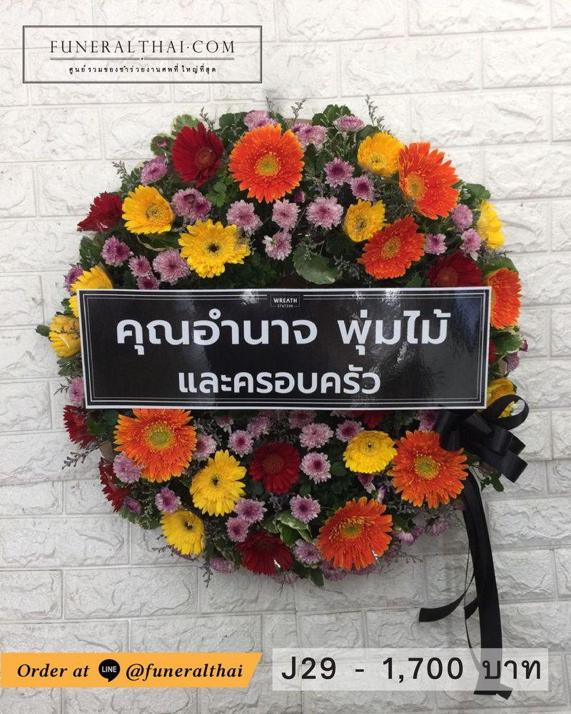 พวงหรีดดอกไม้สด J29