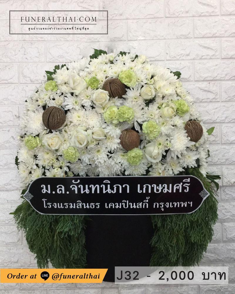 พวงหรีดดอกไม้สด J32
