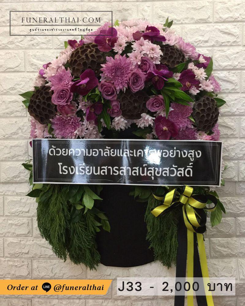 พวงหรีดดอกไม้สด J33