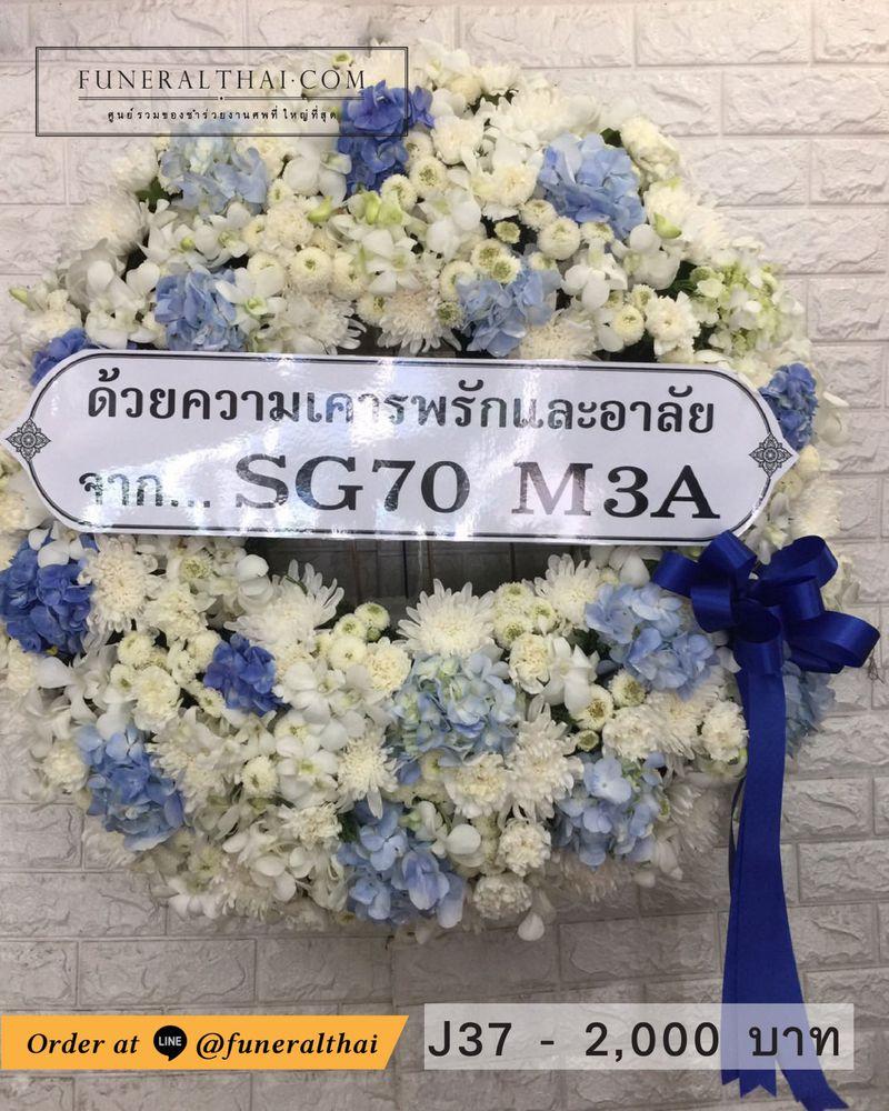 พวงหรีดดอกไม้สด J37