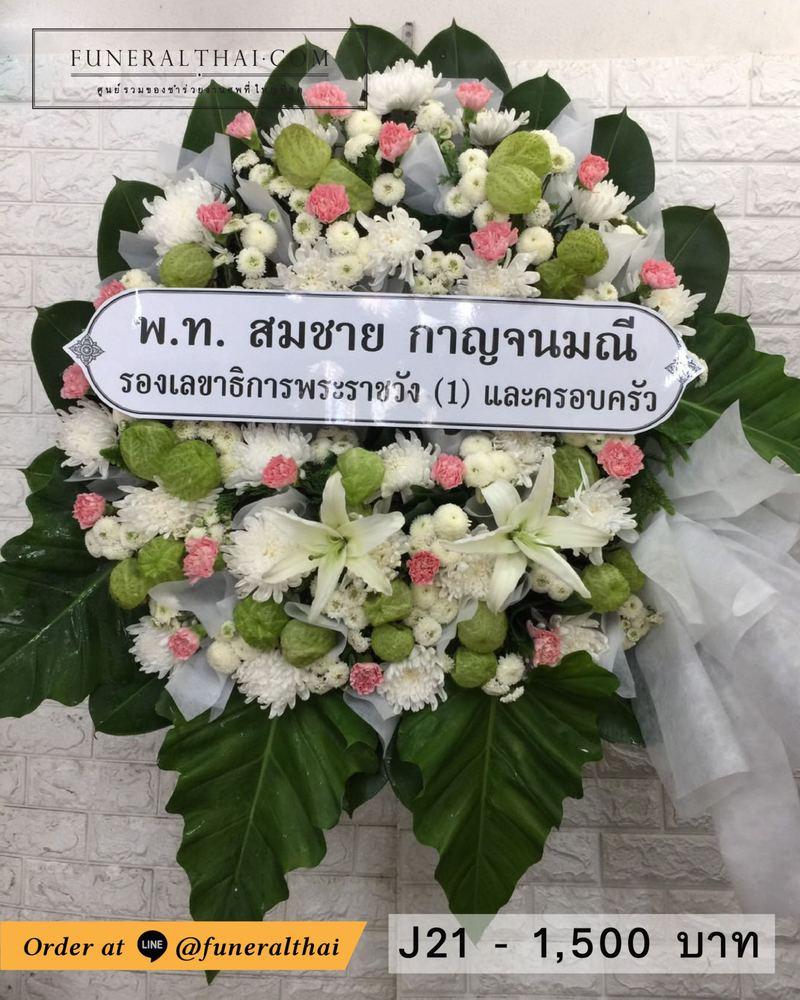 พวงหรีดดอกไม้สด J21